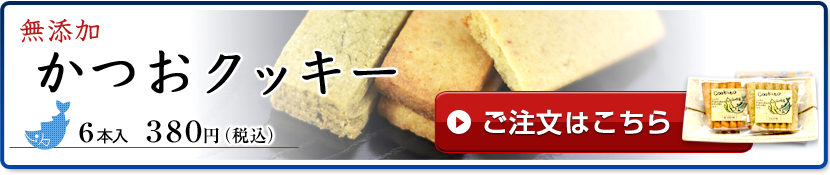 無添加かつおクッキーのご注文はこちら
