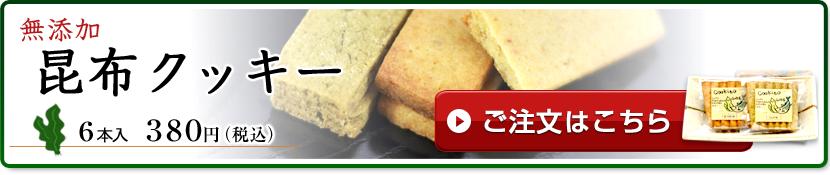 無添加昆布クッキーのご注文はこちら