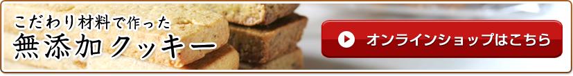 こだわりの無添加クッキー、オンラインショップはこちらです。