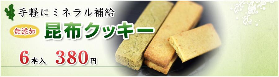 手軽にミネラル補給ができる昆布クッキーは6本入りで380円!